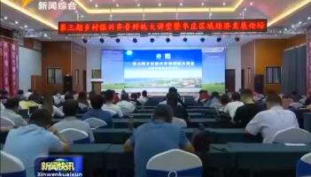 乡村振兴齐鲁样板大讲堂暨区域经济发展论坛举行
