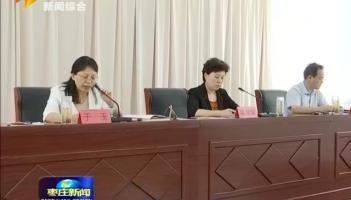 枣庄市乡村振兴改革攻坚现场会议召开