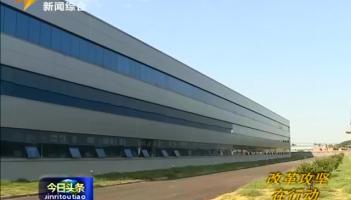 滕州:加大固定资产投资 促进经济高质量发展