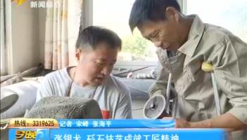 张银龙 砭石技艺成就工匠精神