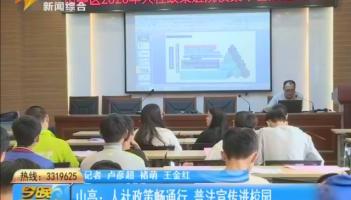 山亭:人社政策畅通行 普法宣传进校园