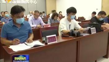 台儿庄区举行创建省级食安区工作情况新闻发布会