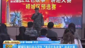 """峄城区举行中小学生""""枣庄红色故事""""讲述比赛"""