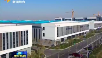 1至8月枣庄市规模以上工业经济呈现恢复态势