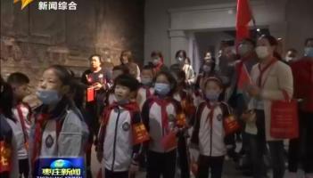 薛城:走进红色教育基地 培养学生爱国情怀
