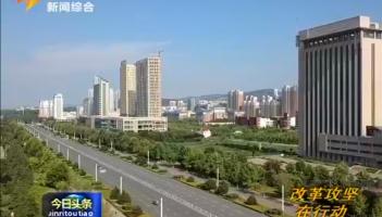 前三季度枣庄市经济运行保持稳定恢复态势