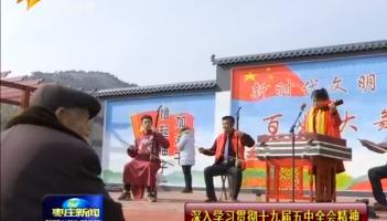 山亭:文艺志愿者曲艺演出 宣传五中全会精神