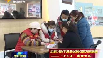 """薛城:""""点单""""式志愿服务让新时代文明实践""""活""""起来"""