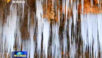 山亭:冰挂美景引游人
