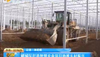 峄城区打造智慧农业项目助推乡村振兴