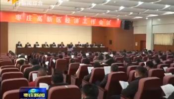 枣庄高新区经济工作会议召开