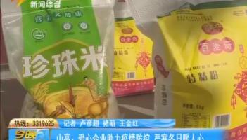 山亭:爱心企业助力疫情防控 严寒冬日暖人心