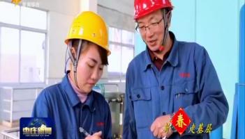 枣矿集团柴里煤矿:春节我在岗 平安不打烊
