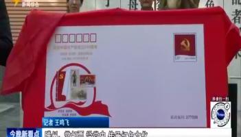 滕州:赏邮票 学党史 传承红色文化