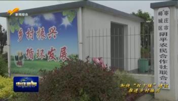 """峄城区阴平镇:实施""""165""""工作法 推进乡村振兴示范镇高质量发展"""