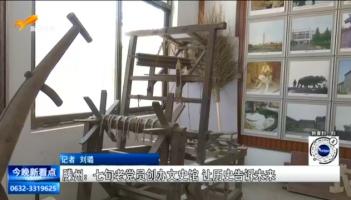 滕州:七旬老党员创办文史馆 让历史告诉未来
