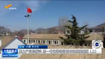 聚力产业促振兴 第一书记带领贫困村旧貌换新颜(上)