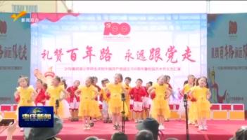 薛城区岩湖小学举办校园艺术节