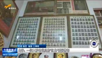 """山亭:一位84岁老党员的""""红色""""爱国情怀"""
