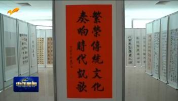 """""""翰墨颂党恩 丹青绘百年""""全国书画展在市中区举行"""