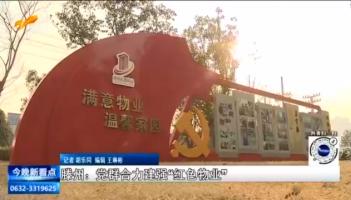 """滕州:党群合力建强""""红色物业"""""""