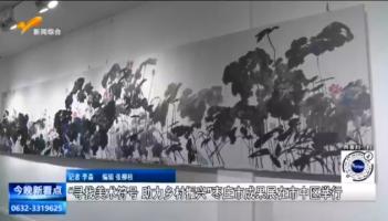 """""""寻找美术符号 助力乡村振兴""""枣庄市成果展在市中区举行"""