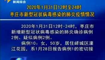 2020年1月31日12时至2月1日12时枣庄市新型冠状病毒感染的肺炎疫情情况