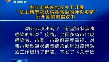 """枣庄市慈善总会关于开展""""抗击新型冠状病毒感染的肺炎疫情""""公开募捐的倡议书"""