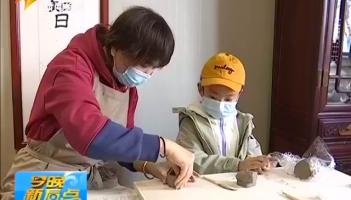 小区业主亲子学陶艺   弘扬传统文化